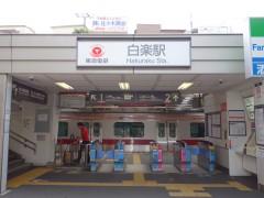 1.白楽駅西口を出ます